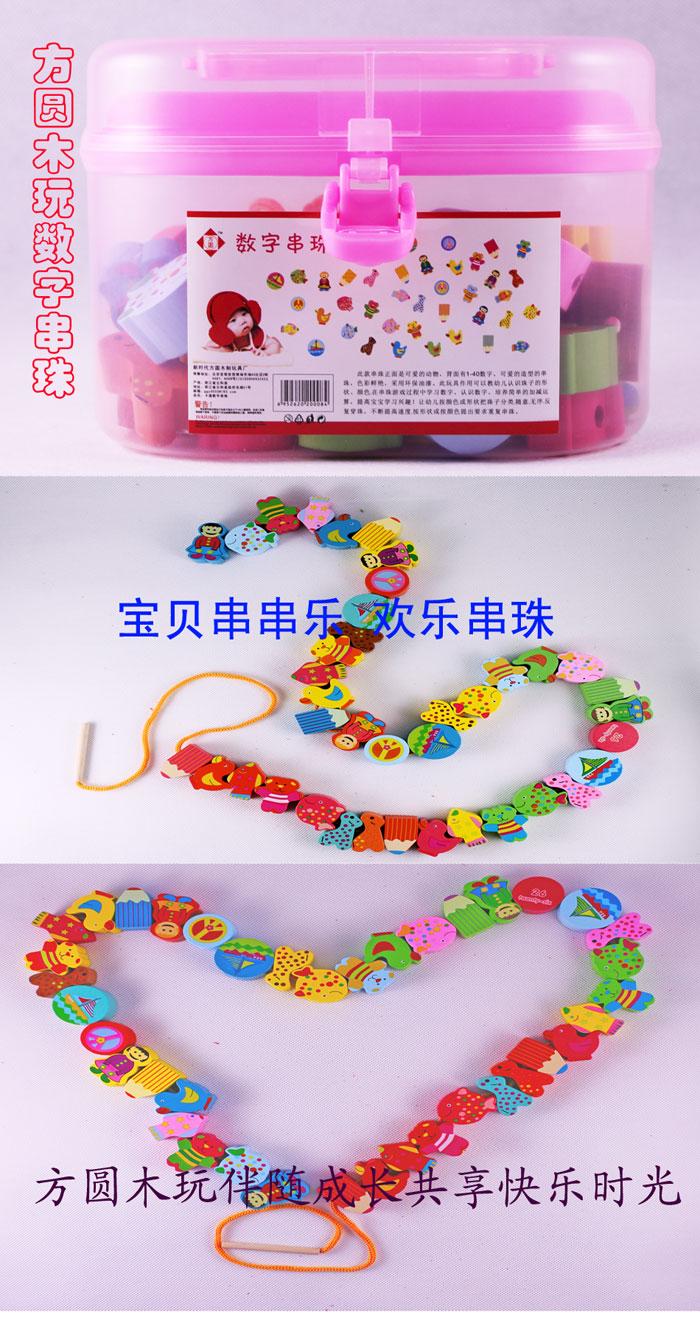 此款串珠正面是可爱的动物,背面有1-40数字,可爱的造型的串珠,色彩